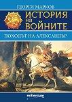 История на войните: Походът на Александър - Георги Марков -