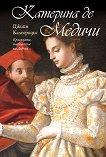 Катерина де Медичи. Кралицата, подвластна на Дявола - Джийн Калогридис -