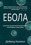 Ебола: Историята на един смъртоносен вирус в природата и сред хората - Дейвид Куомън -