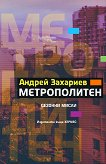 Метрополитен - Андрей Захариев -