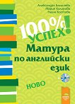 100% успех! Матура по английски език + CD - Александра Багашева, Мария Коларова, Райна Костова - книга за учителя
