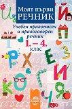 Моят първи речник. Учебен правописен и правоговорен речник: 1., 2., 3. и 4. клас - Тодорка Владимирова, Анна Михайлова -