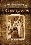 Дневникът на Джапунови -