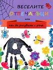 Веселите отпечатъци или как да рисуваме с ръце - детска книга
