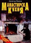 Манастирска кухня - Димитър Мантов - книга
