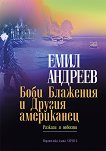 Боби Блажения и Другия американец - Емил Андреев -