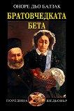 Братовчедката Бета - Оноре дьо Балзак -