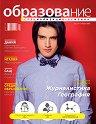 Образование и специализация в чужбина - Брой 57 / Март 2015 -