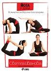 Йога у дома: 90-минутна универсална йога програма - филм