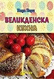 Великденска кухня - Надя Пери -