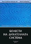 Енциклопедия по интегративна медицина: Болести на дихателната система - Проф. д-р Връбка Обрецова, Виолета Замфирова -