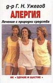 Алергия: Лечение с природни средства - д-р Г. Н. Ужегов -