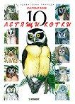 10 летящи котки - Златозар Боев -