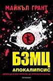 БЗМЦ - книга 3: Апокалипсис - Майкъл Грант - книга