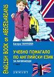 Учебно помагало по английски език за начинаещи - 1 част - Бисера Ганукова -
