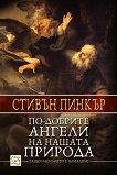 По-добрите ангели на нашата природа - Стивън Пинкър - книга