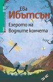 Езерото на водните кончета - Ева Ибътсън - книга
