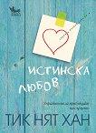 Истинска любов - Тик Нят Хан - книга