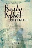 Кълбо и Кръст - Гилбърт Кийт Честъртън - книга