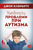 Поведенчески проблеми при аутизма - Джон Клемънтс - книга