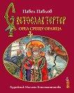 Светослав Тертер - книга 2: Орел срещу орлица -