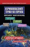 Взривоопасните точки на Европа: Евросъюзът - фалит или възход - Джордж Фридман -