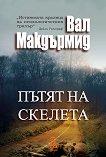 Пътят на скелета - Вал Макдърмид -