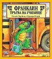 Франклин тръгва на училище - книга