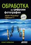 Adobe Photoshop Lightroom 5: Обработка на цифрови фотографии - Ренат Гайфулин -