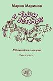 Тъщи и зетьове - книга 3 - Марин Маринов -