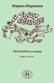 Тъщи и зетьове - книга 3 - книга