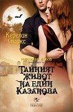 Рискована любов - книга 6: Тайният живот на един Казанова - Керелин Спаркс -