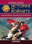 История на войните: Наполеон - възход и погром - Юлиян Недев -