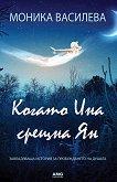 Когато Ина срещна Ян - Моника Василева -