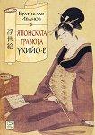 Японската гравюра укийо-е - Братислав Иванов -