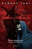 Злата воля на Фортуна - Майкъл Енис -