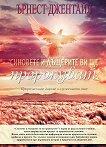 Синовете и дъщерите ви ще пророкуват - книга