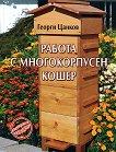 Работа с многокорпусен кошер - Георги Цанков - книга
