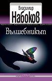 Вълшебникът - Владимир Набоков -