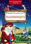 Приказки от вълшебната гора: Вълшебниците - детска книга