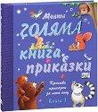 Моята голяма книга с приказки - книга 1 -