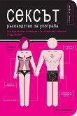 Сексът - ръководство за употреба - Фелиша Зопол - книга