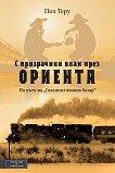 С призрачния влак през Ориента - Пол Теру -