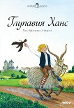 Глупавия Ханс - Ханс Кристиан Андерсен -