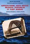 Бурни времена - книга 2: Корабоплаване, което носеше милиони, разгромено от Тодор Живков - Васил Вълчанов -