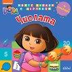 Дора Изследователката: Числата + стикери - детска книга