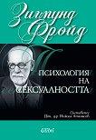 Психология на сексуалността - Зигмунд Фройд -