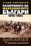 Разоренията на македонските българи (1878-1903) - Стоян Райчевски -