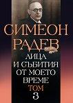Лица и събития от моето време - том 3 - Симеон Радев -