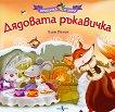 Приказка с игри: Дядовата ръкавичка - детска книга